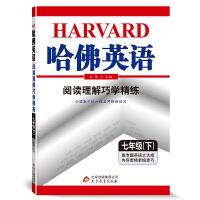 哈佛英语 阅读理解巧学精练 七年级 (下)(2021春)