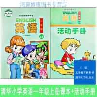 正版 清华大学出版社 英语(一年级起点)小学一年级上册 课本+活动手册 义务教育教科书