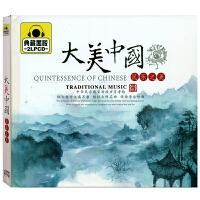 新华书店原装正版 民族音乐 大美中国 民乐之美 典藏黑胶2CD