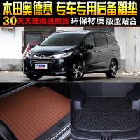 本田奥德赛专车专用尾箱后备箱垫子 改装脚垫配件