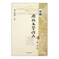 【旧书二手书8成新】中国历代文学作品选上编第二册 朱东润 上海古籍出版社 978753253031