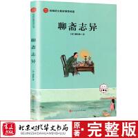聊斋志异九年级上册必读当当自营青少年版原著文言文北京时代华文书局