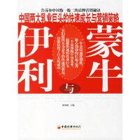 【新书店正版】蒙牛与伊力:中国两业巨头的快速成长与营销策略,陈炳岐,中国经济出版社9787501777747