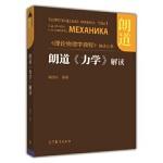 朗道《力学》解读 鞠国兴著 高等教育出版社