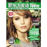 《新东方英语》中学生2013年9月号(电子杂志)(仅适用PC阅读)(电子书)