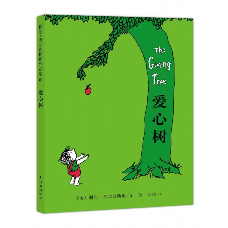 爱心树(李开复诚挚推荐,天才绘本作家谢尔·希尔弗斯坦代表作,中文版销量突破70万册绘本)-爱心树童书出