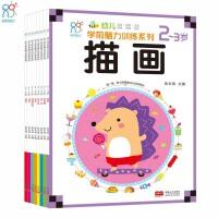 海润阳光・幼儿学前脑力训练系列2-3岁(全8册)