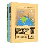 全世界孩子都喜爱的大师趣味物理学:少儿彩绘版(全三册) [精选套装] 走进物理世界、探索物理奥秘、玩转物理实验