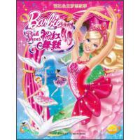 芭比公主梦想故事.芭比之粉红舞鞋漫画书 卡通书 儿童书籍 (美)艾伦