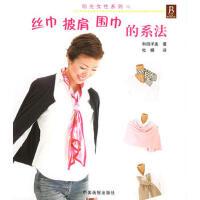 丝巾披肩围巾的系法/阳光女性系列