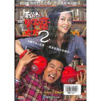 新华书店 正版 我的野蛮女友2(DVD)( 货号:10761000320)