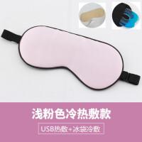 真丝眼罩遮光睡眠透气男女通用usb充电热敷蒸汽护眼冰袋冷敷
