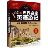 100年62篇世界名家英语游记 感受最震撼人心的历险 化学工业出版社