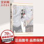 不疯魔不成活(十周年纪念版) 长江文艺出版社