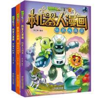 植物大战僵尸2机器人漫画 超级英雄(全3册)
