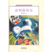 送书签~9787511007131-(精)中国儿童文学走向世界精品书系:波斯猫派克(tg)/ 高洪波 / 海豚出版社