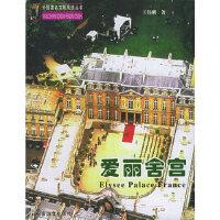 【旧书二手书9成新】单册售价 爱丽舍宫――外国著名宫殿风情丛书 王伟刚 9787801503121