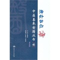 海外回归中医善本古籍丛书(续)第五册 曹洪欣 9787117126915 人民卫生出版社