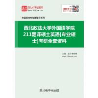 非纸质书!!圣才2019年西北政法大学外国语学院211翻译硕士英语[专业硕士]考研全套资料