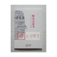 概念式思考 好川哲人著 东方出版社