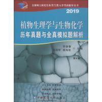 植物生理学与生物化学历年真题与全真模拟题解析 第8版 2019 中国中国中国农业出版社出版社大学出版社