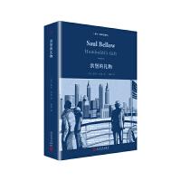 索尔・贝娄作品系列:洪堡的礼物(精装) 诺奖得主经典小说 2051539