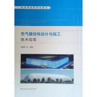 充气膜结构设计与施工技术指南