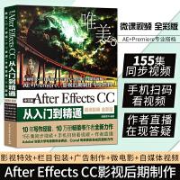 ae教程书籍 After Effects CC从入门到精通 中文版ae影视后期制作处理完全自学AE软件视频教学aecc