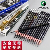 马利铅笔素描美术生专用12b14b4b6b8b2b盒装碳笔亚光炭笔玛丽速写