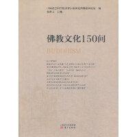 佛教文化150问(新版)