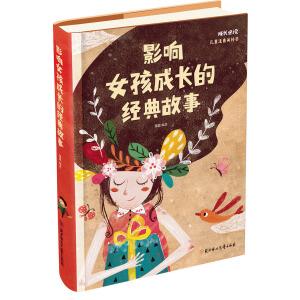 影响女孩成长的经典故事 小学生 成长必读 注音版