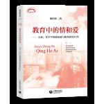 教育中的情和爱――儿童、青少年情感发展与教育研究40年(上海教育丛书)