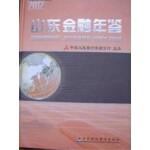 2012山东金融年鉴
