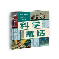 科学童话精装绘本图画书蒲公英童书馆出品亲子共读正版童书快乐数学(3)/最让孩子喜欢的科学童话