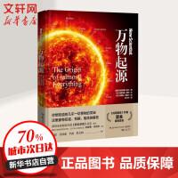万物起源 湖南科学技术出版社