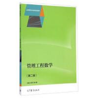 管理工程数学 专著 刘萍,李小敏主编 guan li gong cheng shu xue 9787040417937