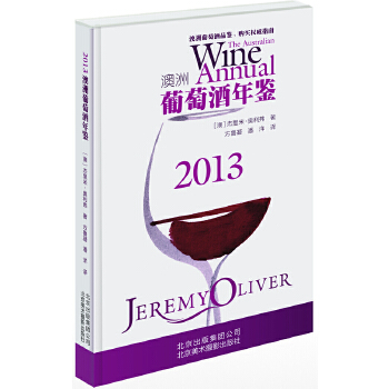 2013澳洲葡萄酒年鉴