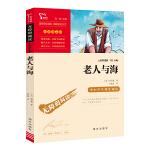 老人与海(中小学新课标必读名著)110000多名读者热评!