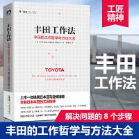 丰田工作法:丰田的工作哲学与方法大全(团购,请致电010-57993380)