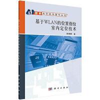 【按需印刷】-基于WLAN的位置指纹室内定位技术