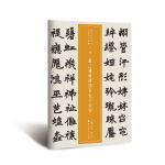近三百年稀见名家法书集粹・赵之谦南唐四百九十六字