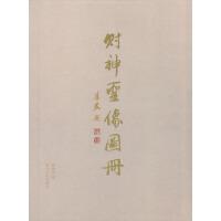 财神画像设色工笔 工笔画人物画作品集 西泠印社出版社