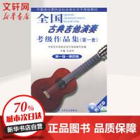 全国古典吉他演奏考级作品集(第一套)(1)(1-4) 人民音乐出版社