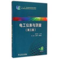 电工仪表与测量(第3版十二五职业教育国家规划教材) 贺令辉