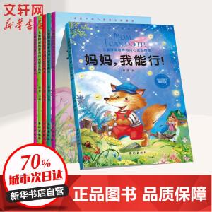 儿童情商培养与内心成长绘本(6册) 长江出版社
