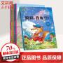 儿童情商培养与内心成长绘本(6册) 儿童绘本图画书 3-4-5-6岁 7-8-9-10岁 儿童卡通漫画书