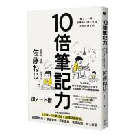 10倍笔记力:分心时代.用「3步骤」快速抓住注意力.化创意为1000% 港台原版 繁体中文图书