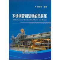不锈钢管和型钢的热挤压 邹子和 冶金工业出版社