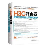 H3C路由器配置与管理手册 正版 王达 9787517009580