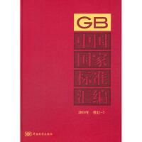 中国国家标准汇编 2014年修订-7 9787506679428 中国标准出版社 中国标准出版社